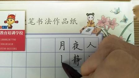 智绘佳教育硬笔书法钢笔字练字教程唐诗鸟鸣涧