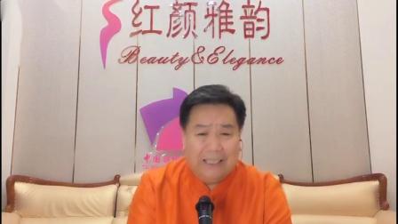 汪泉会长(中旗联盟创始人)作客红颜雅韵智慧学院直播间2020年4月17日