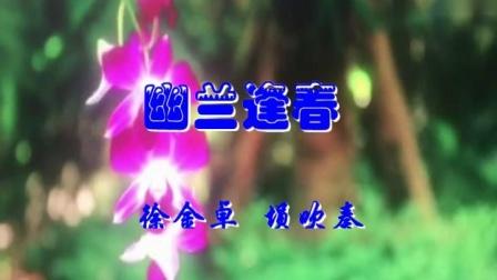 《幽兰逢春》(徐金卓 埙吹奏)