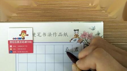 智绘佳教育硬笔书法钢笔字练字教程唐诗杂诗其二