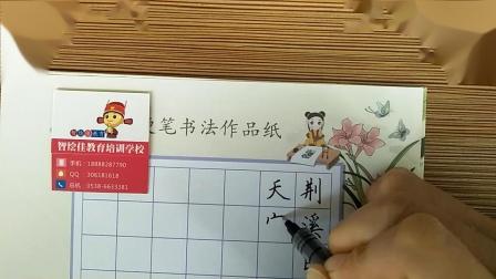智绘佳教育硬笔书法钢笔字练字教程唐诗山中