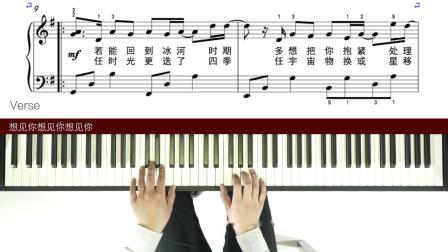 《想见你想见你想见你》八三夭#原声钢琴曲#音乐编辑杨阳