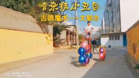 小丑大轮车