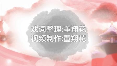 豫东调《东吴招亲》杨先争 字幕版