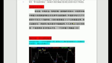 老博讲座股票学习从入门到精全100集高级课程 (174)