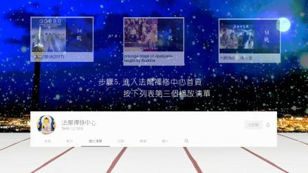 搜尋內觀智慧禪影片宣傳廣告.mp4