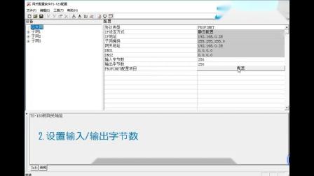 上海泗博 • Modbus(三串口)转 PROFINET网关 • TS-180快速配置视频.mp4
