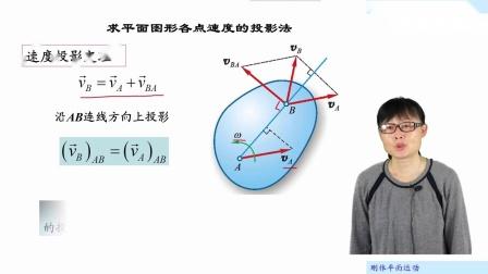 [16.3.1]--16.3求平面图形各点速度的投影法(视频)