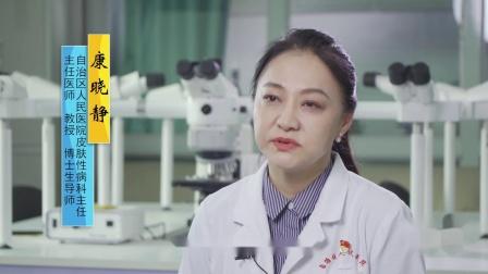自治区人民医院皮肤性病科建科60周年宣传片