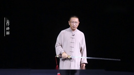 漾太极-杨氏太极剑第15式-凤凰左展翅
