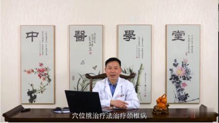 王合民羊毛丁挑治 治疗颈椎病.mp4