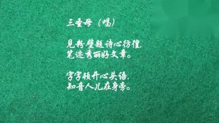 胶州茂腔 宝莲灯 唱腔选段3 喜结良缘