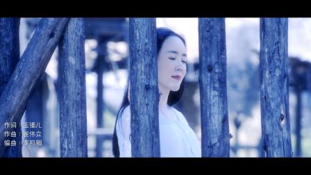 魏新雨《最美的情缘》MV 超清