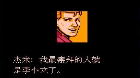 fc双截龙3[星空汉化2010](一命通关)中文剧情2010.04.10