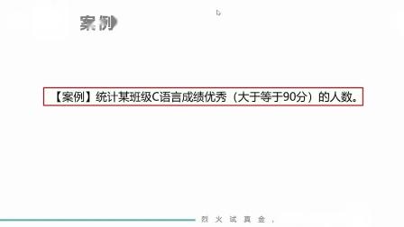 (MOOC网 孙海洋 C语言)第3讲(第8周)顺序查找.mp4