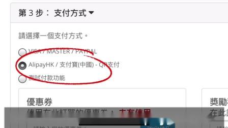 MideaHK網購平台—支付寶Alipay教學