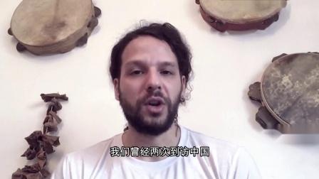 意大利乐队Kalàscima的加油视频