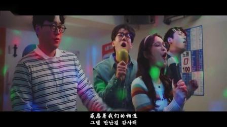 【末日鸡蛋黄字幕组出品】[机智的医生生活 OST Part 4] 圭贤-华丽的告白 MV_中韩字幕