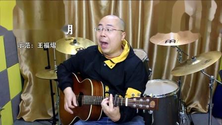 火红的萨日朗吉他弹唱完整示范.mp4