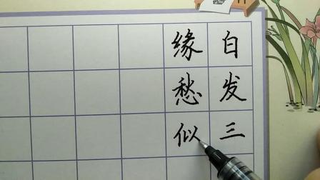 智绘佳教育硬笔书法钢笔字练字教程唐诗秋浦歌十七首其十五