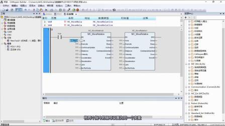 CM003 CANopen Builder 软件使用方法-功能块编写与调用
