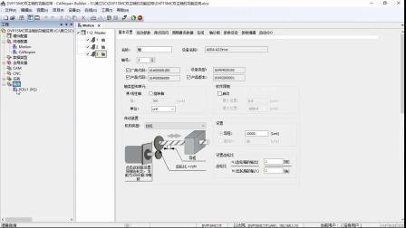 CM007 CANopen Builder 软件使用方法-双主轴功能