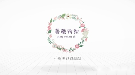 蔷薇钩织视频第101集知夏片头