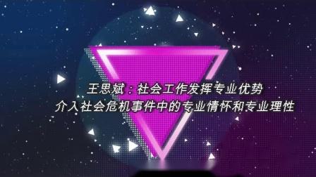 晓读师说第一期王思斌:社会工作介入重大公共卫生事件的专业情怀和专业理性.mp4