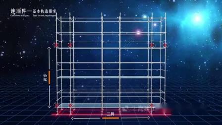 2020.4.18-承插型盘扣式钢管脚手架施工作业标准,上海建工七建动画演示!