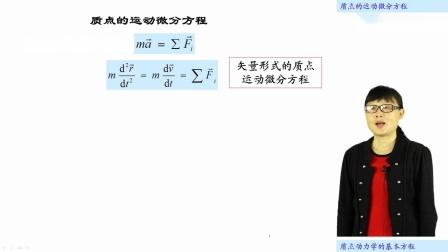 [20.3.1]--20.3质点的运动微分方程(视频)