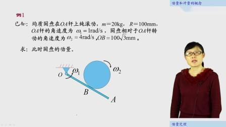 [21.1.1]--21.1动量和冲量的概念(视频)