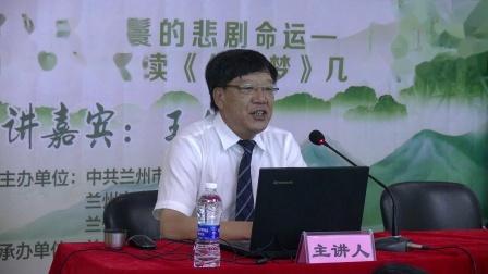 《金城讲堂》-2019.08.10 王人恩 红楼梦中丫鬟的悲惨命运上集
