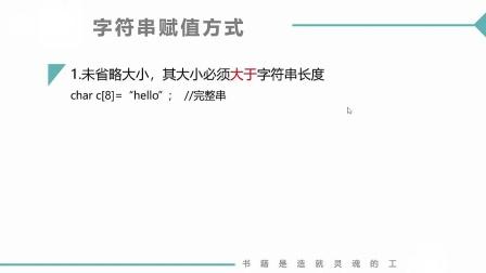 (MOOC网 孙海洋 C语言)第3讲(第9周)一维字符数组.mp4