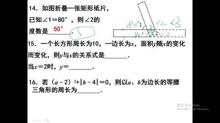 七数0428期中考考试评讲