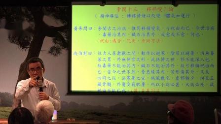 古典醫學44 意念進入身體_游朱義老師.mp4