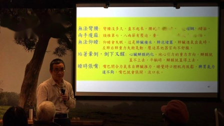 古典醫學48 與身體對話_游朱義老師mp4