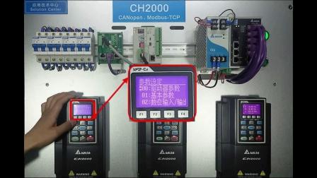DV004 C系列变频器与DVP系列PLC进行CANopen通讯