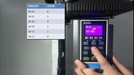 DV014 C系列变频器与DVP-12SE PLC DeviceNet通讯