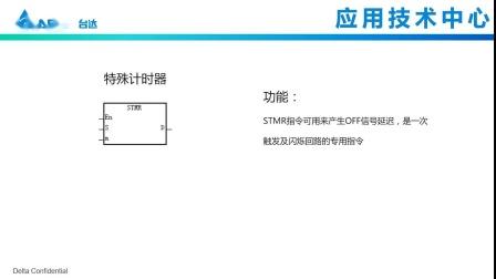 CP009 AS系列教导式定时器应用