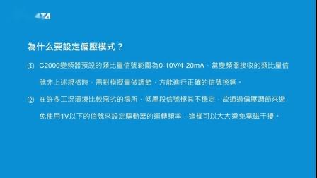 DV022 台达变频器模拟量偏压功能