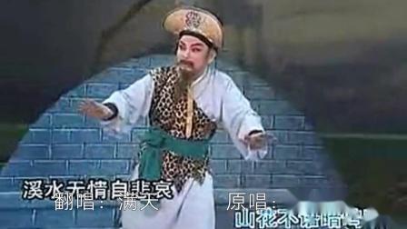 潮剧【空留泪人哭新坟】翻唱:满天