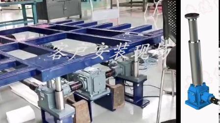 高速丝杆升降机高频率使用更高效