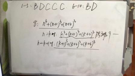 诚优教育高二理科数学周测卷(八)