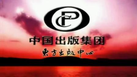 中国出版集团东方出版中心标准片头.mp4