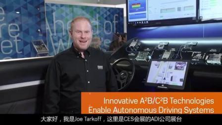 创新的A2B C2B技术支持自动驾驶系统