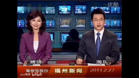 FZTV-1福州新闻历年片头(2010-2020)