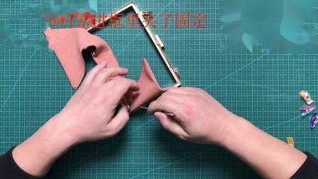 18方形口金盒 DIY视频教程