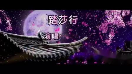 锡剧:《踏沙行》演唱:徐伟芳