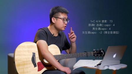 筷子兄弟《父亲》吉他弹唱教学C调精华版 高音教