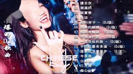 (中文舞曲) - 2020年最劲爆的DJ歌曲 -擁抱